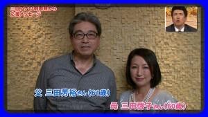 「三田アナ 兄」の画像検索結果