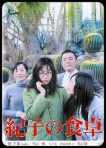norikono-syokutaku-bt3