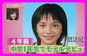 kawaguchiharuna13sai