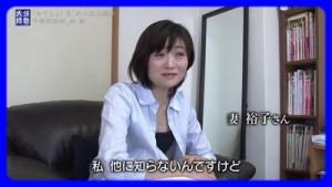 hayashi-osamu-wife