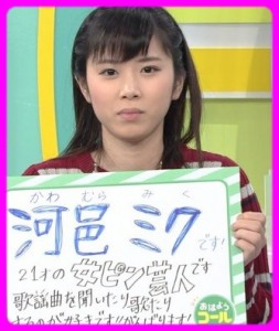 kawamuramiku-kawaii2.jpg.pagespeed.ce.FIFC6MRyNX