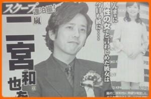 ninomiya-kazunari-netsuaihoudou-itou-ayako-1